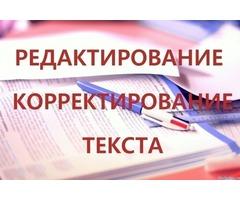 Набор и коррекция текста