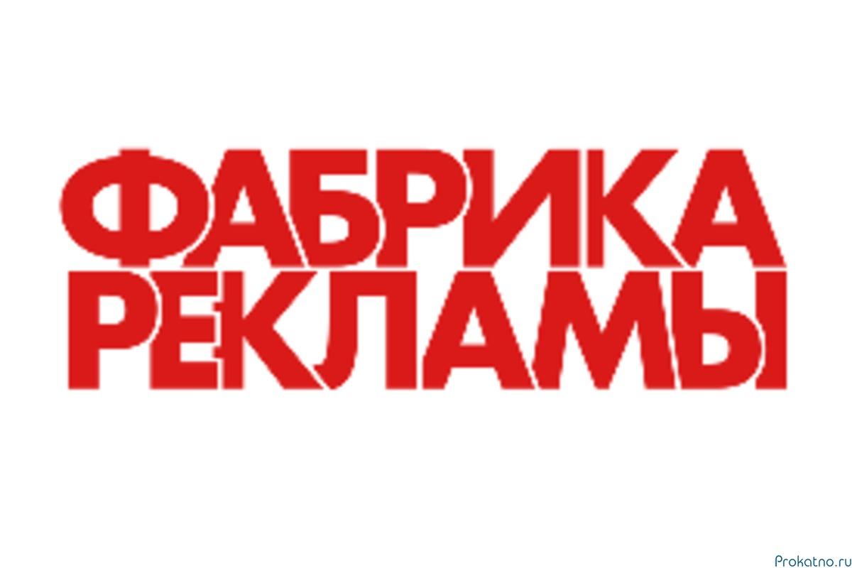 100РА - фабрика рекламы