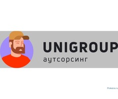 UNIGROUP - Аутсорсинг рабочего персонала