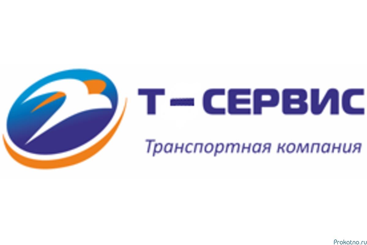 Т-Сервис - перевозка грузов