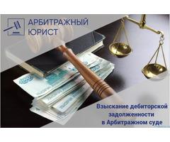 Юрист - Взыскание дебиторской задолженности, долгов!